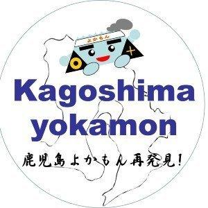 kagoshimayokamon